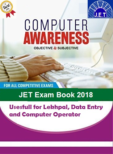computer operator book, lekhpal book, data entry book