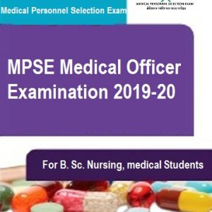 MPSE Medical Book 2019-20 for all medical competitive exam