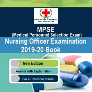 MPSE Nursing Officer Examination Book 2019-20 (Solved papers)